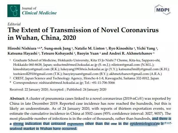 流行病学关于有其他病毒来源的研究的论文截图