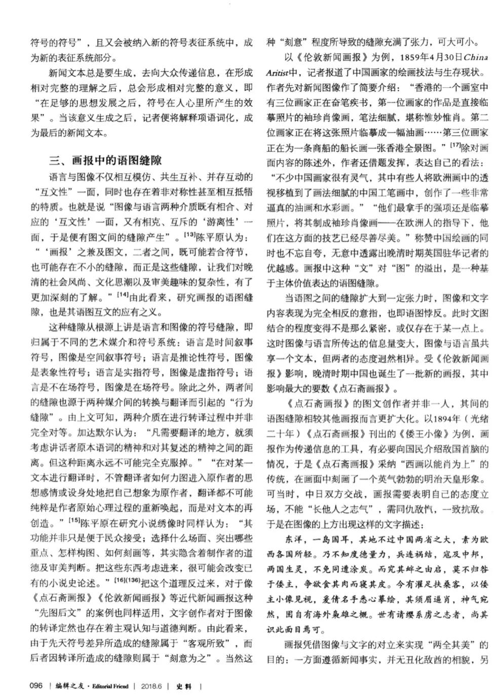 """近代新闻画报中的 """"语图互文"""""""