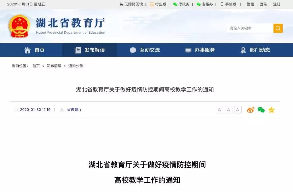 湖北省:利用网络视频等方式进行学位论文预答辩、评审