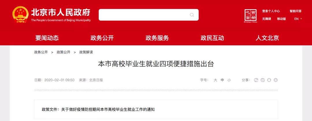 北京:毕业生签署就业协议书开始时间推迟到3月1日