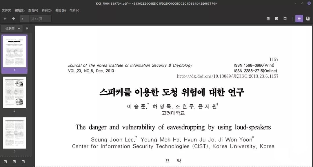 如何准确快速地翻译韩语论文