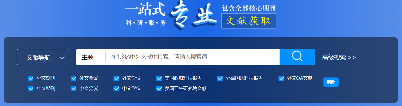 写论文查找外文文献资料的网站