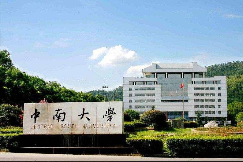 中南大学研究生发表学术论文的规定