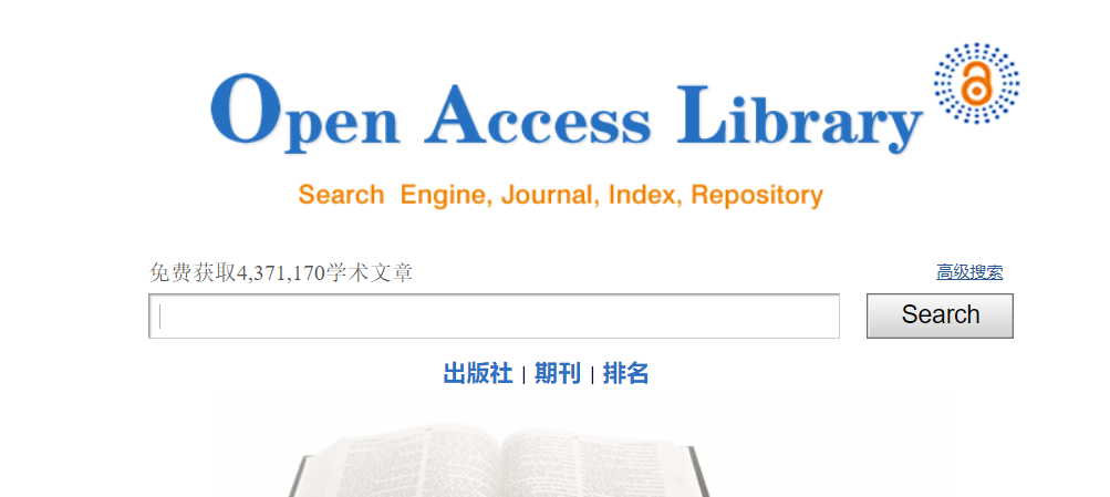 查找论文资料的4大网站
