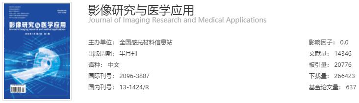 影像研究与医学应用