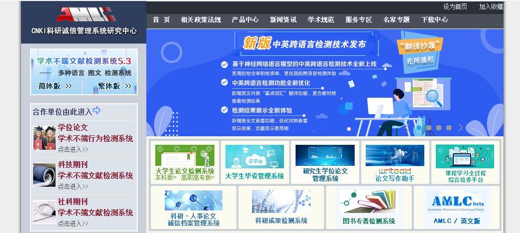 中国知网的论文查重系统有哪些?